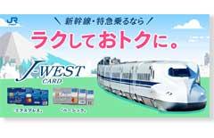 J-WESTカード「エクスプレス」公式サイト