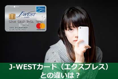 J-WESTカード(エクスプレス)との違いは?