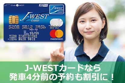 J-WESTカードなら発車4分前の予約も割引に!