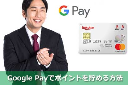 Google Payでポイントを貯める方法