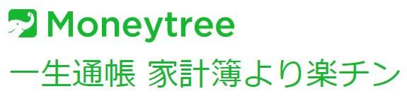 Moneytree(マネーツリー)って?