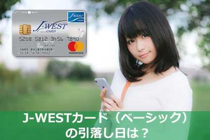 J-WESTカード(ベーシック)の引落し日は?