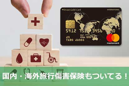 国内・海外旅行傷害保険もついてる!