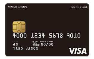 インヴァストカードのポイント投資