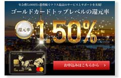 インヴァストゴールドカード公式サイト