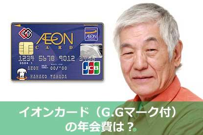 イオンカード(G.Gマーク付)の年会費は?
