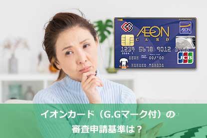 イオンカード(G.Gマーク付)の審査申請基準は?