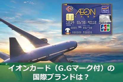 イオンカード(G.Gマーク付)の国際ブランドは?
