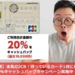 【必読】本気のJCB!持っているカード1枚に付き20%キャッシュバックキャンペーン実施中!
