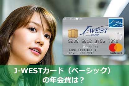 J-WESTカード(ベーシック)の年会費は?