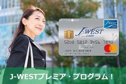 J-WESTプレミア・プログラム!