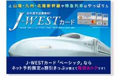 J-westカード「ベーシック」公式サイト