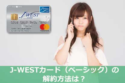 J-WESTカード(ベーシック)の解約方法は?