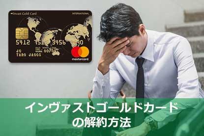インヴァストゴールドカードの解約方法