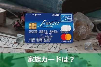 家族カードは?