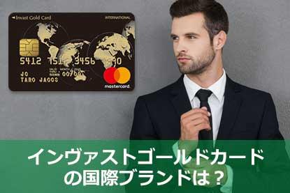 インヴァストゴールドカードの国際ブランドは?