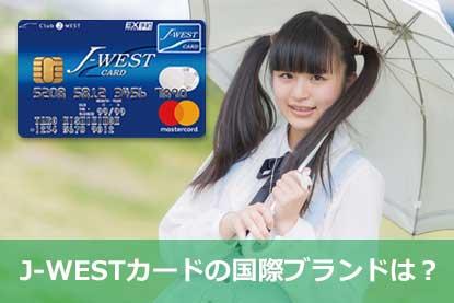 J-WESTカードの国際ブランドは?