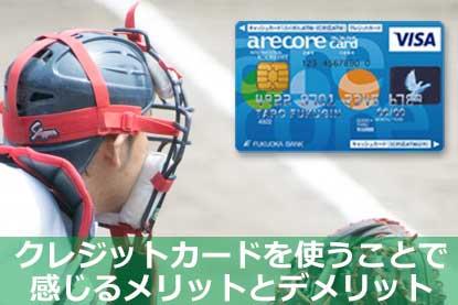 クレジットカードを使うことで感じるメリットとデメリット