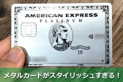メタルカードがスタイリッシュすぎる!