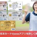 三井住友カードVpassアプリを詳しく解説