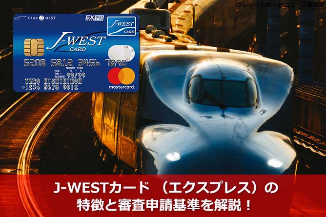 J-WESTカード (エクスプレス)の特徴と審査申請基準を解説!