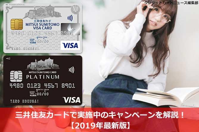 三井住友カードで実施中のキャンペーンを解説!【2019年最新版】