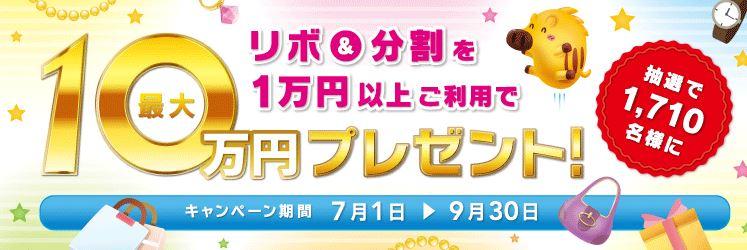 mituisumitomoリボ&分割を1万円以上ご利用で最大10万円を抽選で1,710名様にプレゼント!