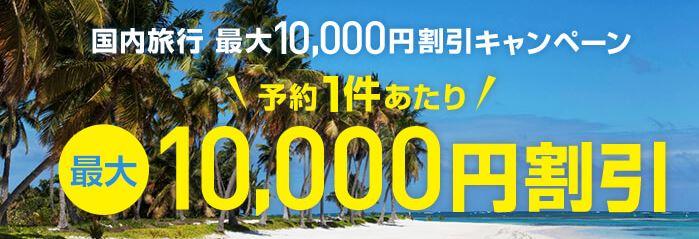 mitusumi国内旅行最大10,000円割引キャンペーン