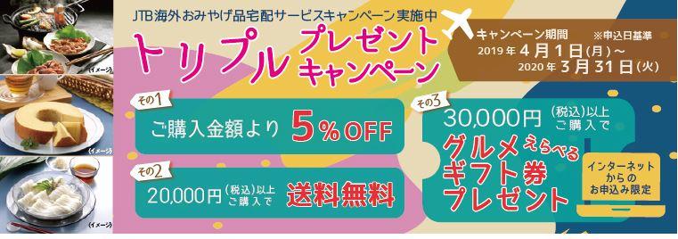 mitusumi海外おみやげ品宅配サービス「トリプルプレゼントキャンペーン」