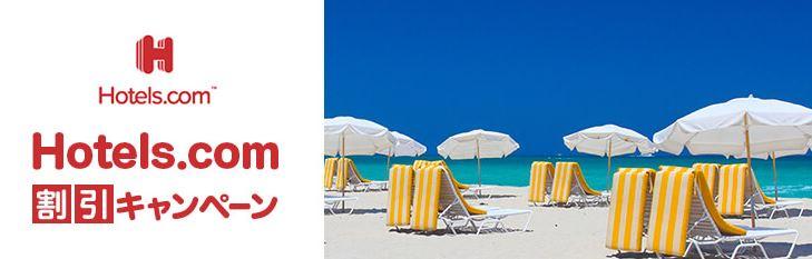 mitusumi「Hotels.com」割引キャンペーン