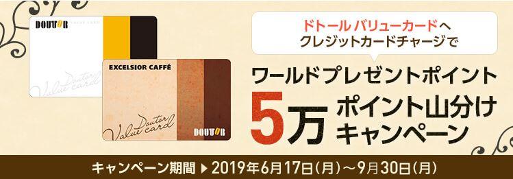 mitusumiドトールバリューカードへクレジットカードチャージでワールドプレゼント5万ポイント山分けキャンペーン