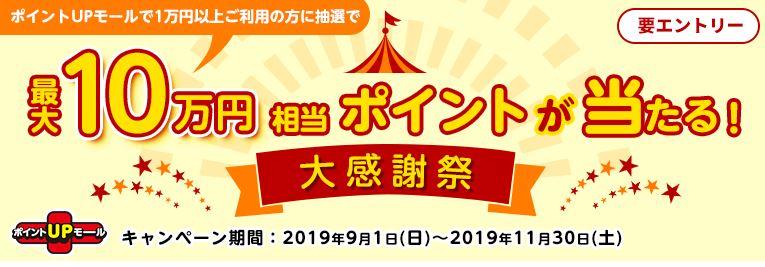 ポイントUPモール 最大10万円相当ポイントが当たる!大感謝祭