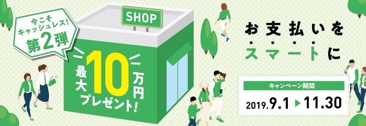 mitusumi今こそキャッシュレス 第2弾 最大10万円プレゼント