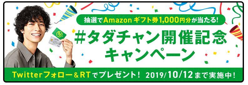 mitusumi#タダチャン開催記念!Twitterフォロー&RTキャンペーン