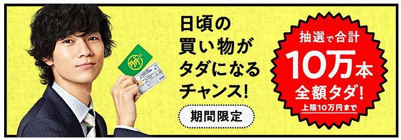 mitusumiタダチャン!~お買物利用が抽選で合計10万本、全額タダ!(上限10万円まで)~