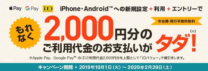 mitusumiApple Payまたは Google Pay のiDを新規設定で2,000円分のお支払いがタダ!