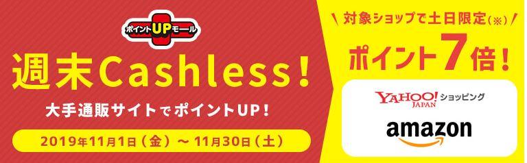 mitusumiポイントUPモール 週末Cashless!大手通販サイトでポイントUP!