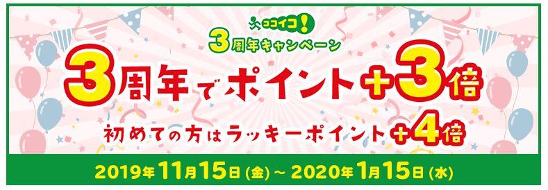 mitusumiココイコ!3周年キャンペーン ~3周年でポイント+3倍 初めての方はラッキー ポイント+4倍~