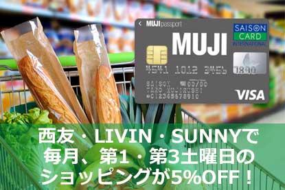 西友・LIVIN・SUNNYで毎月、第1・第3土曜日のショッピングが5%OFF!