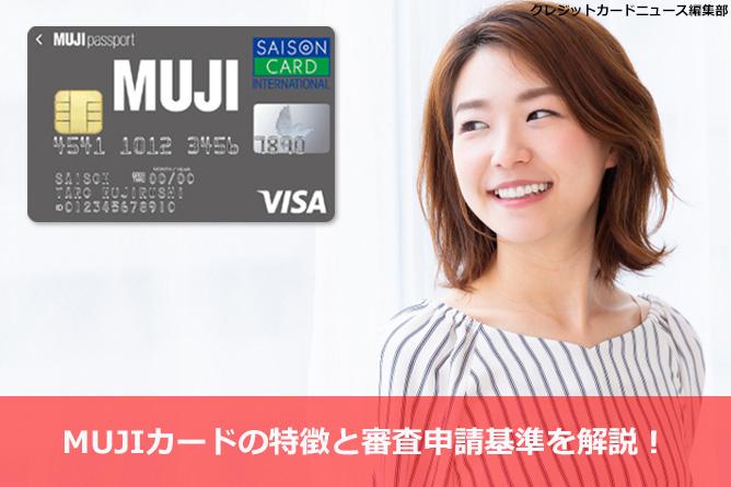 MUJIカードの特徴と審査申請基準を解説!