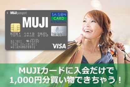 MUJIカードに入会だけで1,000円分買い物できちゃう!