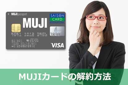 MUJIカードの解約方法