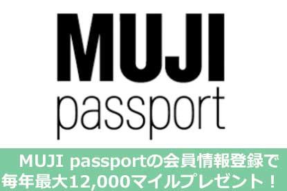 MUJI passportの会員情報登録で毎年最大12,000マイルプレゼント!