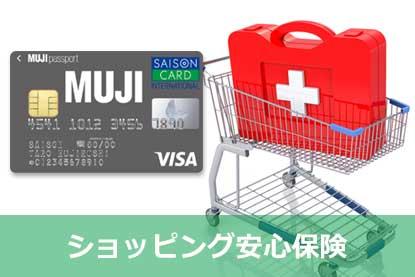 ショッピング安心保険