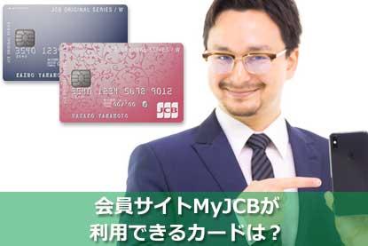 会員サイトMyJCBが利用できるカードは?