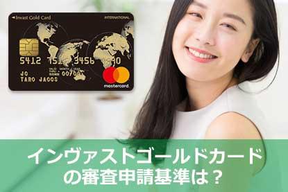 インヴァストゴールドカードの審査申請基準は?