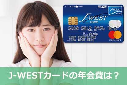 J-WESTカードの年会費は?