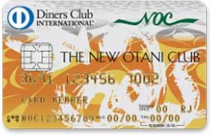 ニューオータニクラブ ダイナースカードのホテル優待