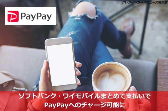 ソフトバンク・ワイモバイルまとめて支払いでPayPayへのチャージ可能に