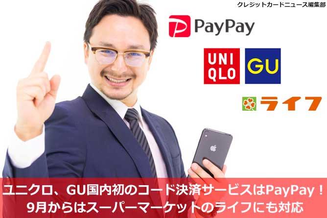 ユニクロ、GU国内初のコード決済サービスはPayPay!9月からはスーパーマーケットのライフにも対応